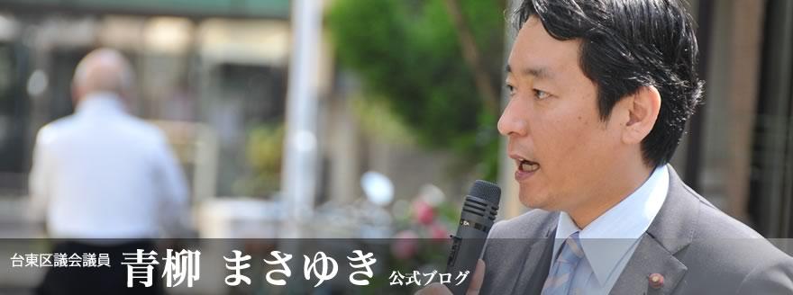 青柳まさゆき -青柳雅之- 台東区議会議員 確かな知識と言動力